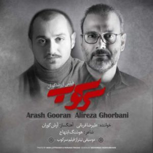 Alireza Ghorbani Sarkoob 300x300 - دانلود آهنگ جدید علیرضا قربانی به نام سرکوب
