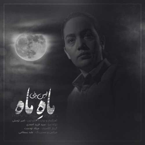 دانلود آهنگ جدید امین بانی به نام ماه ماه
