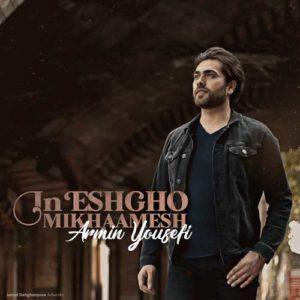 Armin Yousefi In Eshgho Mikhaamesh 300x300 - این عشقو میخوامش از آرمین یوسفی