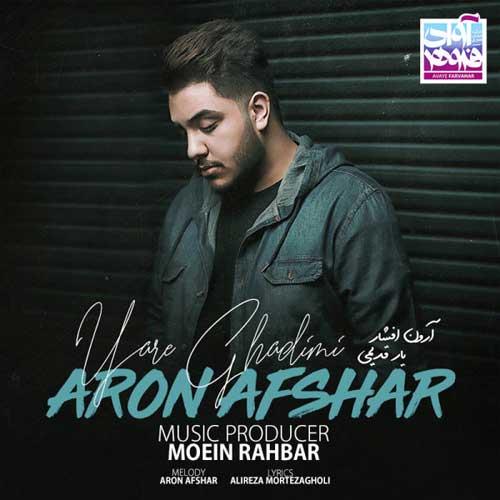 Aron Afshar Yare Ghadimi - دانلود آهنگ جدید آرون افشار به نام یار قدیمی