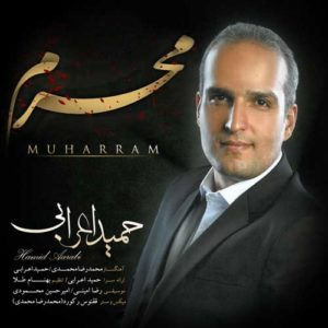 Hamid Aarabi Muharram 300x300 - محرم از حمید اعرابی