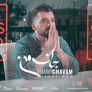 Hamid Ghavami Jaane Man 300x300 - حمید قوام به نام جان من