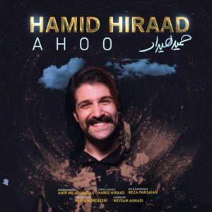 Hamid Hiraad Ahoo 300x300 - آهو از حمید هیراد