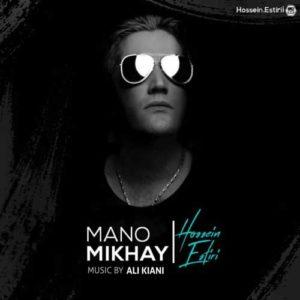 Hossein Estiri Mano Mikhay 300x300 - دانلود آهنگ جدید حسین استیری به نام منو میخوای
