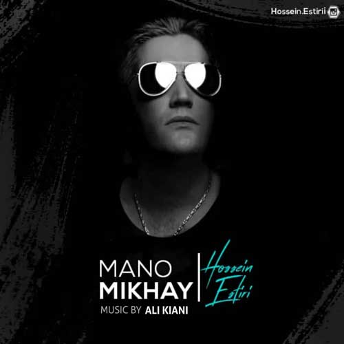 Hossein Estiri Mano Mikhay - دانلود آهنگ جدید حسین استیری به نام منو میخوای