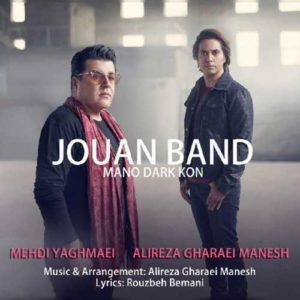 Jouan Band Mano Dark Kon 300x300 - منو درک کن از ژوان بند