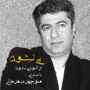 Manouchehr Safarkhani Bi Neshoon 300x300 - بی نشون از منوچهر صفرخانی
