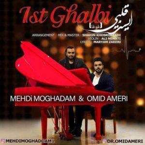 Mehdi Moghadam Omid Ameri Ist Ghalbi 300x300 - ایست قلبی از مهدی مقدم و امید عامری