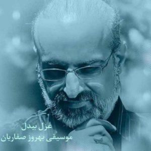 Mohammad Esfahani Ghazal Bidel 300x300 - غزل بیدل از محمد اصفهانی