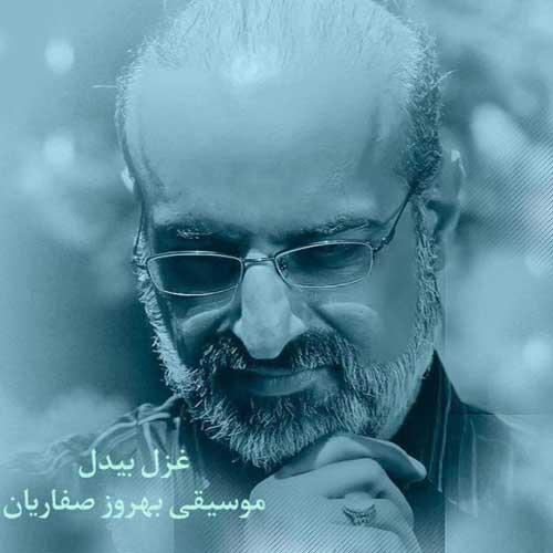 Mohammad Esfahani Ghazal Bidel - غزل بیدل از محمد اصفهانی