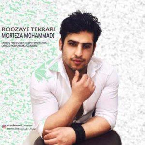 Morteza Mohammadi Roozaye Tekrari 300x300 - روزای تکراری از مرتضی محمدی