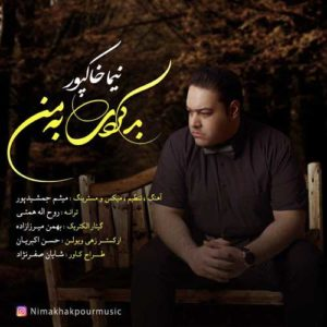 Nima Khakpour Bad Kardi Be Man 300x300 - بد کردی به من ازنیما خاکپور