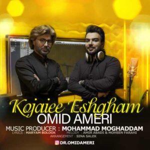 Omid Ameri Kojaiee Eshgham 300x300 - کجایی عشقم از امید عامری