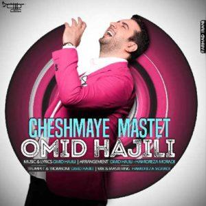 Omid Hajili Cheshmaye Mastet 300x300 - دانلود آهنگ جدید امید حاجیلی به نام چشمای مستت