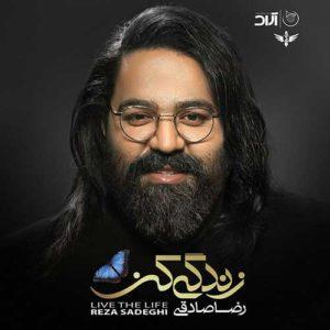 Reza Sadeghi Hast Ya Nist Video 300x300 - دانلود ویدیو جدید رضا صادقی به نام هست یا نیست