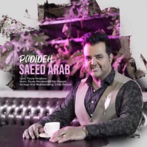 Saeed Arab Padideh 300x300 - پدیده از سعید عرب