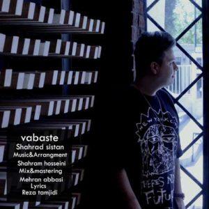Shahrad Sistan Vabaste 300x300 - وابسته از شهراد سیستان