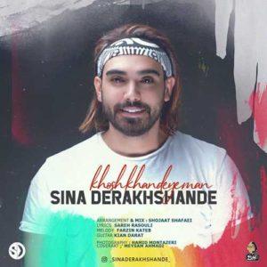 Sina Derakhshande Khosh Khande Man Guitar Version  300x300 - دانلود آهنگ جدید سینا درخشنده به نام خوش خنده ی من