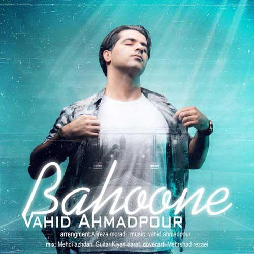 Vahid Ahmadpour Bahoone - بهونه از وحید احمد پور