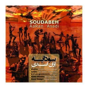 Aaran Asadi Soudabeh 300x300 - سودابه از آران اسدی