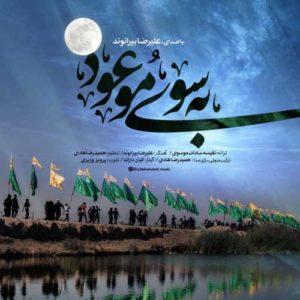Alireza Beiranvand Be Soye Mouood 300x300 - به سوی موعود ازعلیرضا بیرانوند