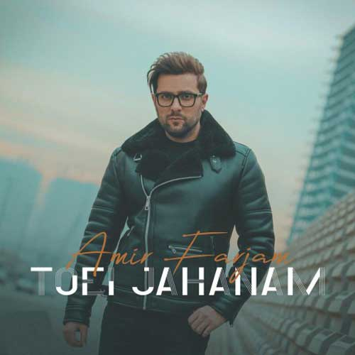 Amir Farjam Toei Jahanam - تویی جهانم از امیر فرجام