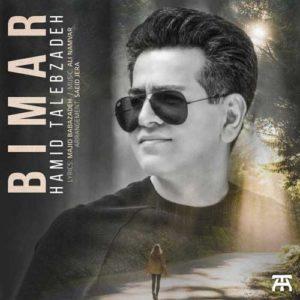 Hamid Talebzadeh Bimar 300x300 - بیمار از حمید طالب زاده