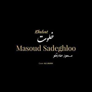 Masoud Sadeghloo Khalvat 300x300 - خلوت از مسعود صادقلو