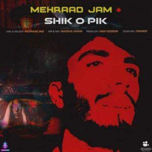 Mehrad Jam Shiko Pik 300x300 - شیک و پیک از مهراد جم
