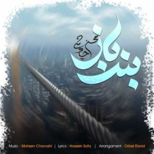 Mohsen Chavoshi Band Baz 300x300 - بند باز از محسن چاوشی