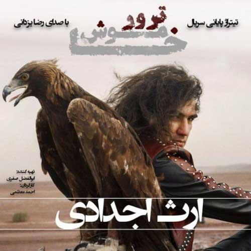 Reza Yazdani Erse Ajdadi New Version - ورژن جدید ارث اجدادی از رضا یزدانی