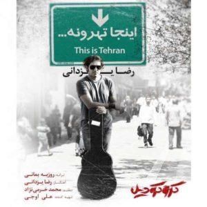 Reza Yazdani Inja Tehroone 1 300x300 - اینجا تهرونه از رضا یزدانی