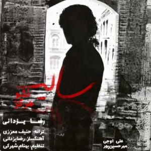 Reza Yazdani Saye Nasho Hargez 300x300 - سایه نشو هرگز از رضا یزدانی
