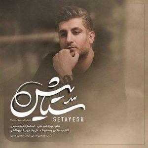 Shahab Mozaffari Setayesh 300x300 - ستایش از شهاب مظفری