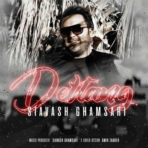 Siavash Ghamsari Deltang - دلتنگ از سیاوش قمصری