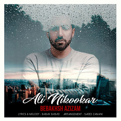Ali Nikookar Bebakhsh Azizam - ببخش عزیزم از علی نیکوکار