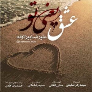 Alireza Beiranvand Eshgh Yani To 300x300 - عشق یعنی تو از علیرضا بیرانوند