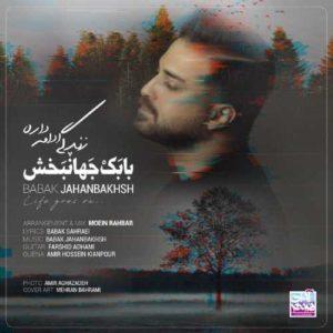 Babak Jahanbakhsh Zendegi Edame Dare Video 300x300 - ویدیو زندگی ادامه داره از بابک جهانبخش
