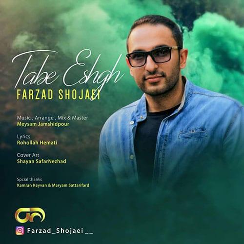 Farzad Shojaei Tabe Eshgh - تب عشق از فرزاد شجاعی