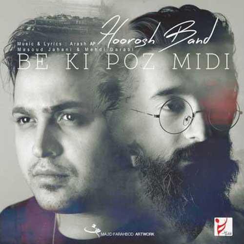 Hoorosh Band Be Ki Poz Midi - به کی پز میدی از هوروش بند