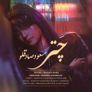چتر از مسعود صادقلو