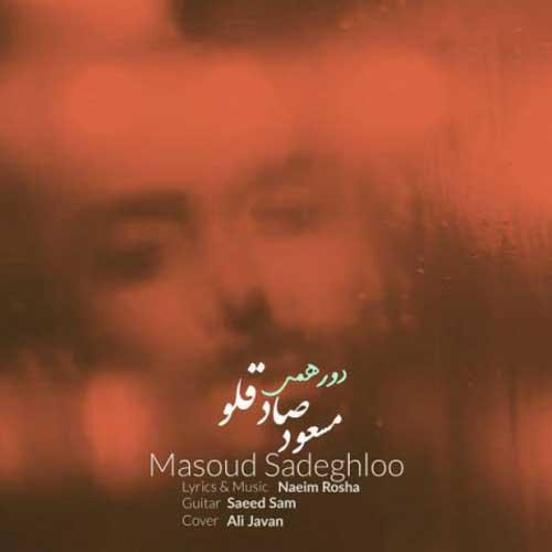 Masoud Sadeghloo Dorehami - دورهمی از مسعود صادقلو