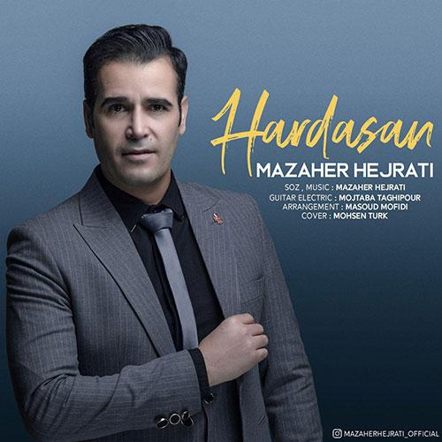 Mazaher Hejrati Hardasan - هارداسان از مظاهر هجرتی
