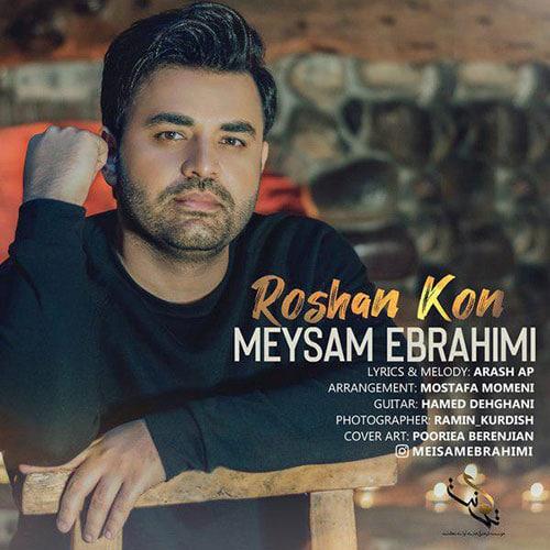دانلود آهنگ جدید میثم ابراهیمی به نامروشن کن
