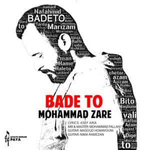 Mohammad Zare Bade To 300x300 - بعد تو از محمد زارع