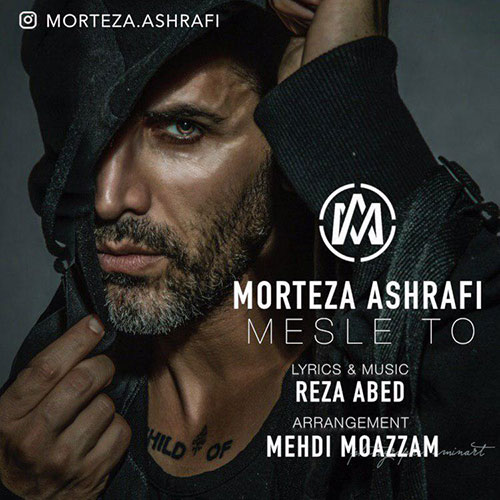 Morteza Ashrafi Mesle To - مثل تو از مرتضی اشرفی