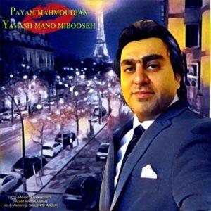 Payam Mahmoudian Yavash Mano Mibooseh 300x300 - یواش منو میبوسه از پیام محمودیان