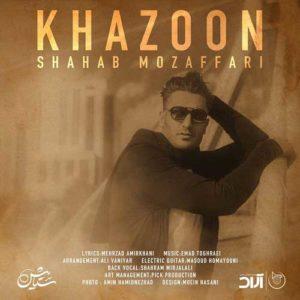 Shahab Mozaffari Khazoon 300x300 - خزون از شهاب مظفری
