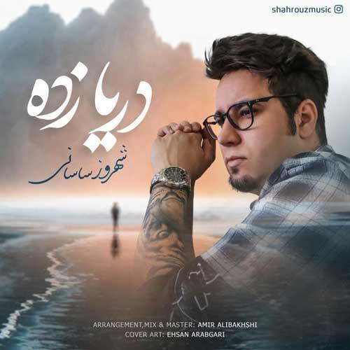 دانلود آهنگ جدید شهروز ساسانی به نام دریا زده