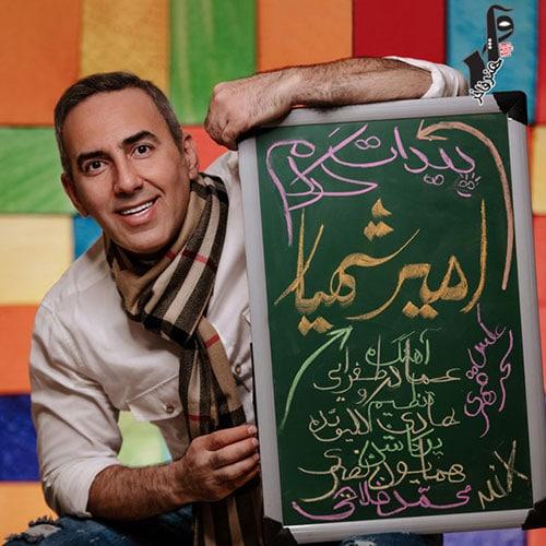 Amir Shahyar Peydat Kardam - پیدات کردم از امیر شهیار